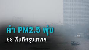 พบ 68 พื้นที่กทม. PM2.5 พุ่งเกินเกณฑ์มาตรฐาน