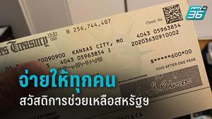 หนุ่มไทยแชร์ประสบการณ์ สวัสดิการช่วยเหลือจากรบ.สหรัฐฯ ได้แทบทุกคน