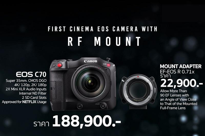 แคนนอน ประกาศราคากล้อง Canon EOS C70 พร้อมเมาท์อะแดปเตอร์ EF-EOS R 0.71x วางจำหน่ายตั้งแต่ 21 มกราคมนี้