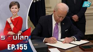 ไบเดน ลงนามคำสั่งพิเศษ เปิดสงครามสู้ไวรัสโควิด   22 ม.ค. 64   รอบโลก DAILY