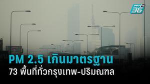 ฝุ่น PM 2.5 วันนี้เกินค่ามาตรฐานใน 73 พื้นที่กรุงเทพ-ปริมณฑล