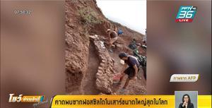 นักวิทย์ คาด พบฟอสซิลไดโนเสาร์ ขนาดใหญ่ที่สุดในโลก อายุ 98 ล้านปี