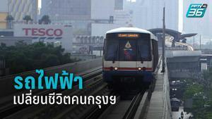 """""""รถไฟฟ้า"""" จุดเปลี่ยนชีวิตคนเมือง"""