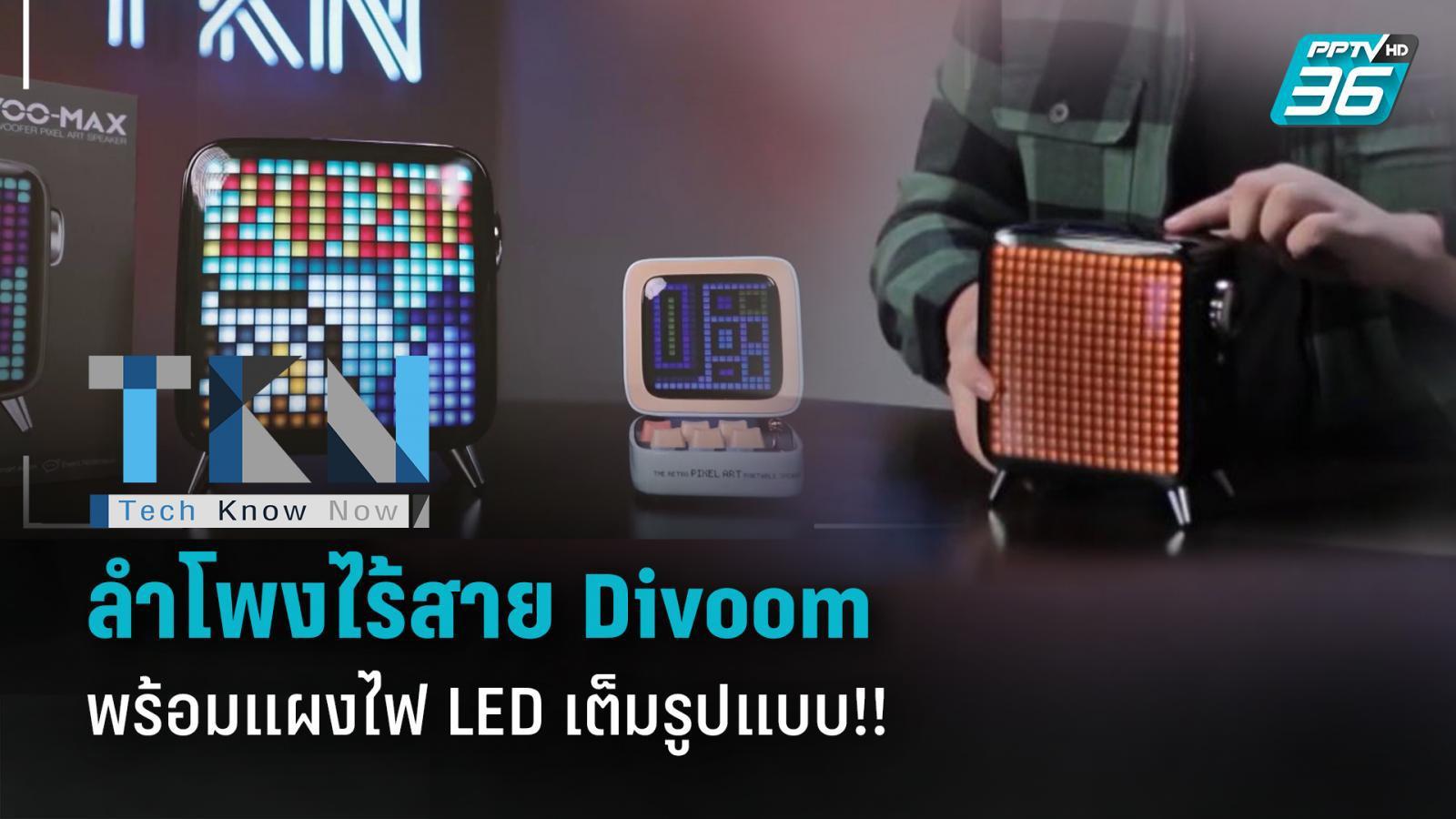 ลำโพงไร้สาย Divoom พร้อมแผงไฟ LED เต็มรูปแบบ!!