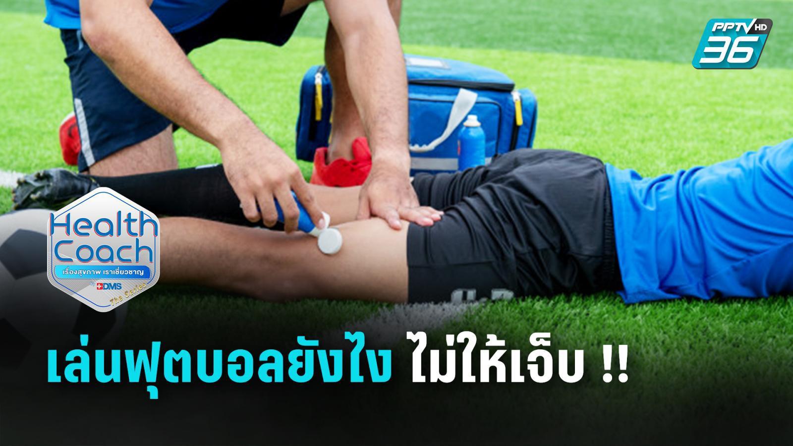 เล่นฟุตบอลยังไงไม่ให้เจ็บ !!