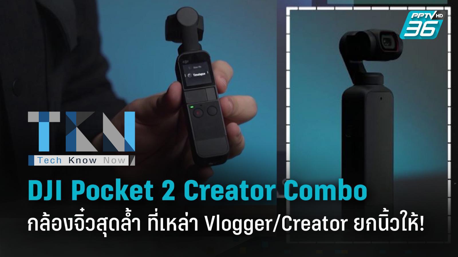 """DJI Pocket 2 Creator Combo""กล้องจิ๋วสุดล้ำ ที่เหล่า Vlogger และ Creator ยกนิ้วให้!"