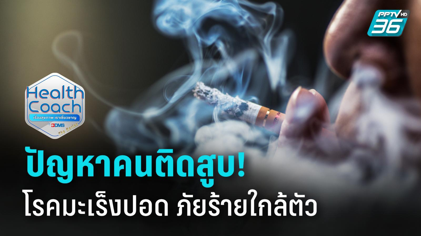 ปัญหาคนติดสูบ! โรคมะเร็งปอด ภัยร้ายใกล้ตัว