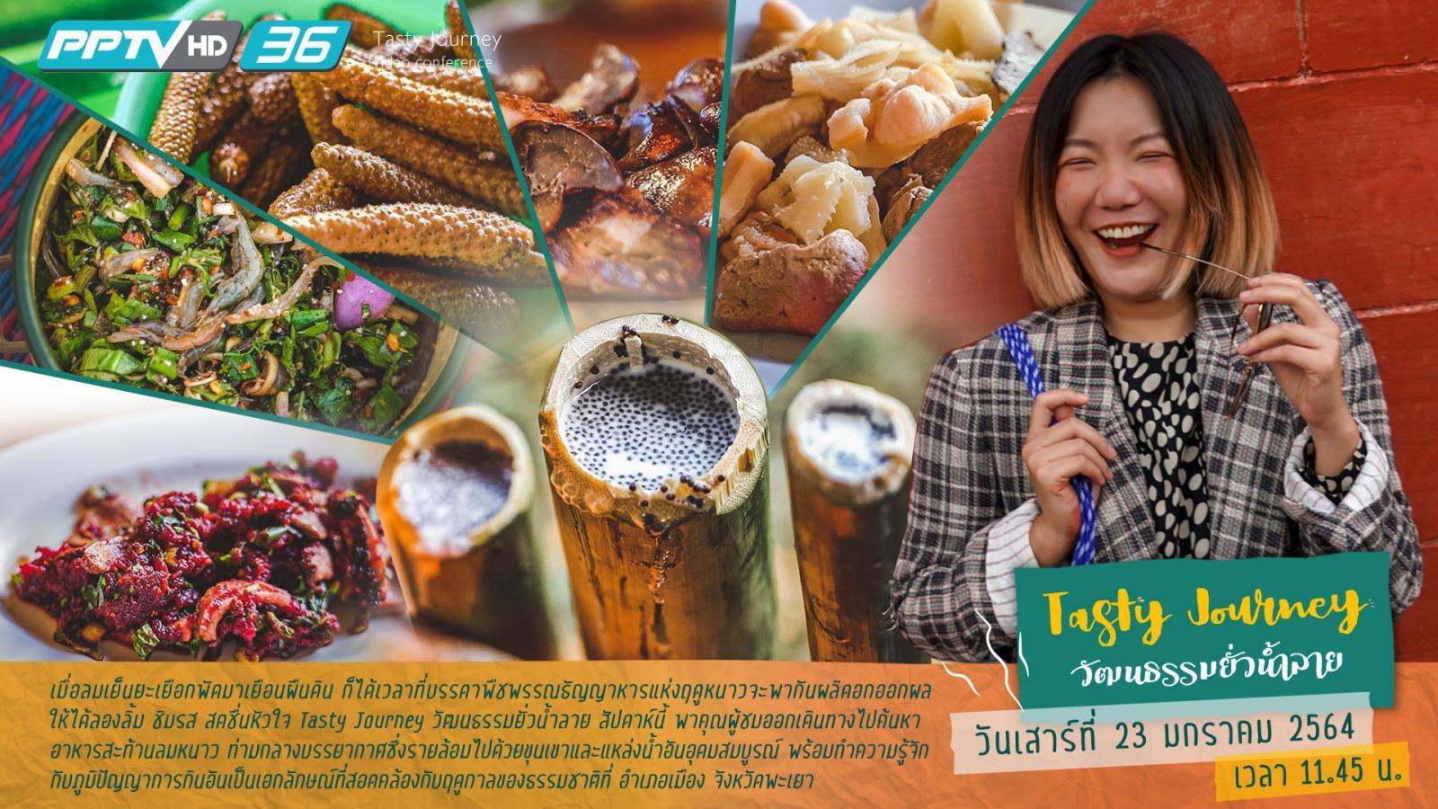 Tasty Journey วัฒนธรรมยั่วน้ำลาย | Eat Like The Local ตอนที่ 30
