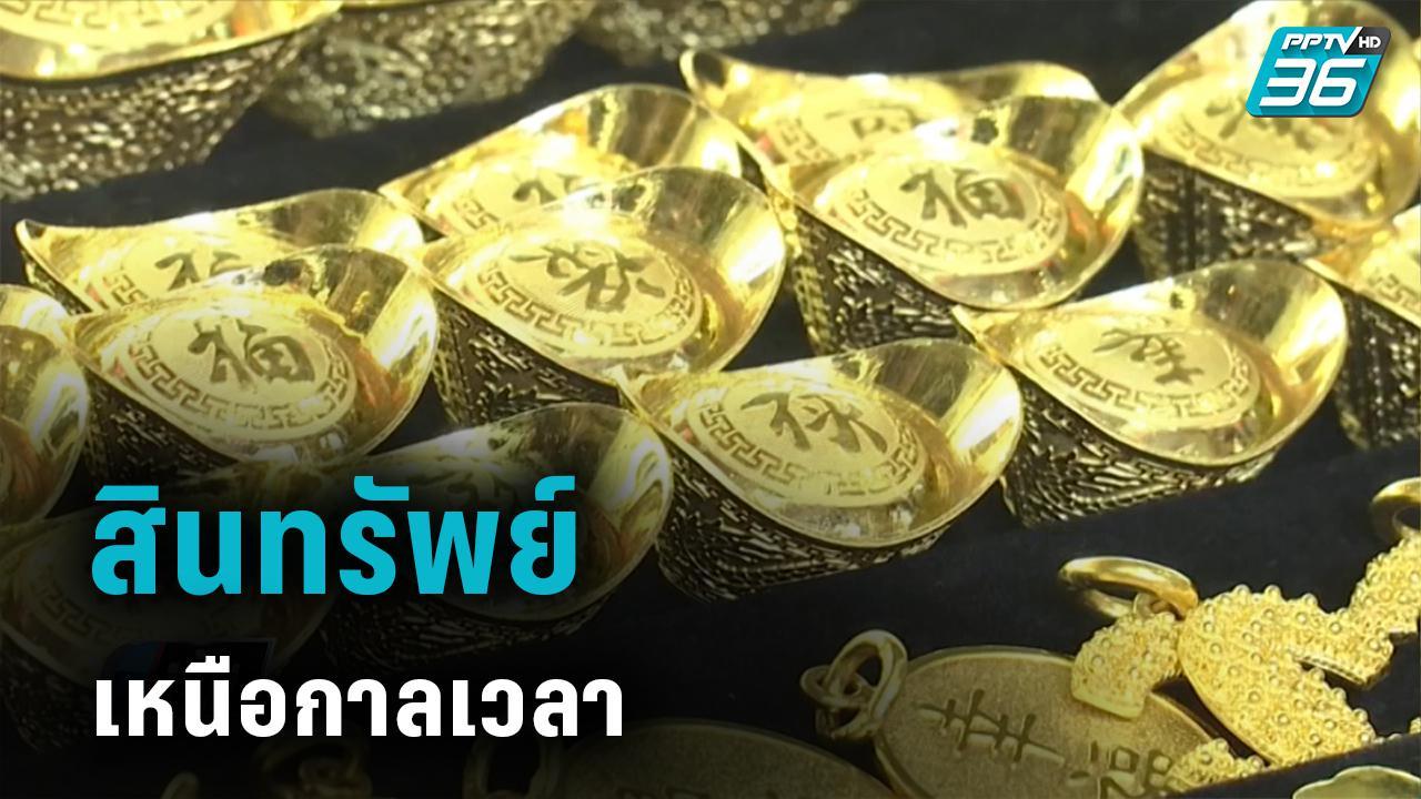 """""""ทองคำ"""" สินทรัพย์ลงทุนเหนือกาลเวลา"""