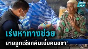 เร่งหาทางช่วย ยาย 89 ปี ถูกเรียกคืนเบี้ยคนชรา