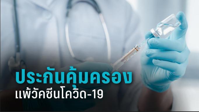 ประกันภัยแพ้วัคซีนโควิด-19  จ่อออกเร็วๆนี้