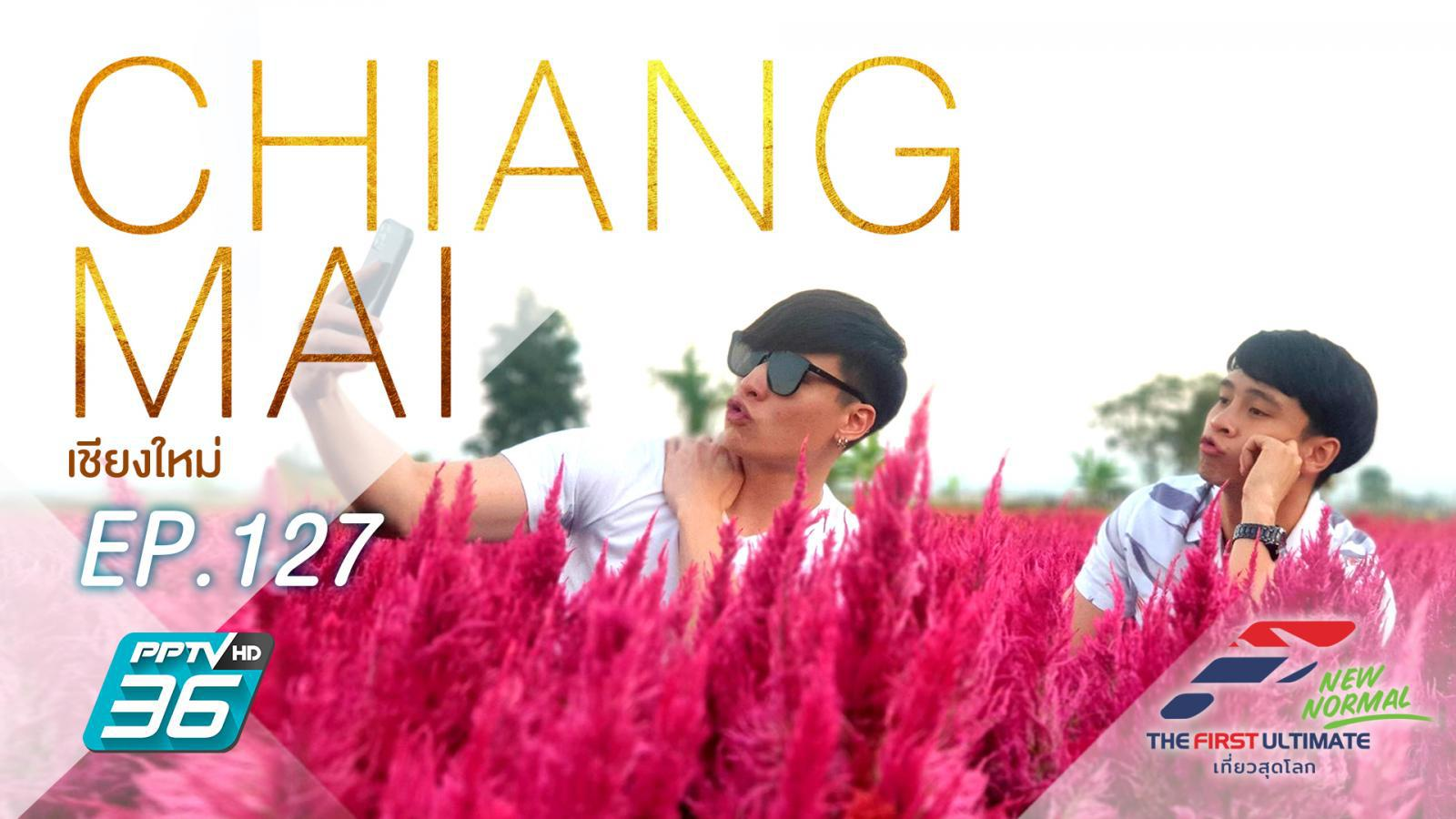 Chiang Mai (ตอนที่ 2)