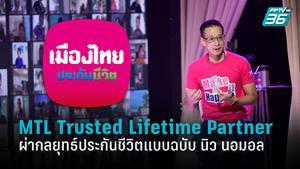 """กลยุทธ์ """"MTL Trusted Lifetime Partner"""""""