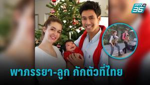 """""""เอส กันตพงศ์"""" พาภรรยา-ลูก กลับไทย อยู่ระหว่างกักตัว"""