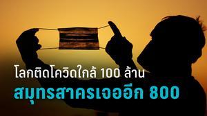 ทั่วโลกใกล้ 100 ล้านคนติดโควิด สมุทรสาคร พบติดเชื้ออีก 800 คน สธ.ยัน คลัสเตอร์ปาร์ตี้ดีเจ ตามทั่วถึง