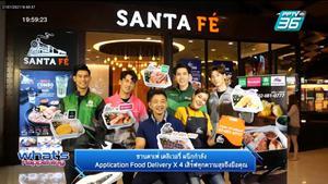 ซานตาเฟ่ เดลิเวอรี่ ผนึกกำลัง Application Food Delivery X 4 เสิร์ฟทุกความสุขถึงมือคุณ
