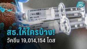 """'อนุทิน' อัปเดต สธ.จัดสรรลงตัว """"วัคซีนโควิด"""" ช่วงแรกฉีด 19,014,154 คน แบ่ง 4 กลุ่มได้ฉีดก่อน"""