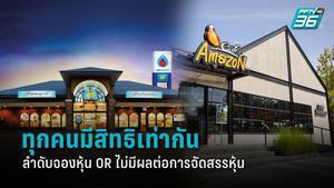"""ทุกคนมีสิทธิเท่ากัน กรุงไทย ย้ำ ลำดับการจองซื้อหุ้น OR """"ไม่มีผล"""" ต่อการจัดสรรหุ้น"""