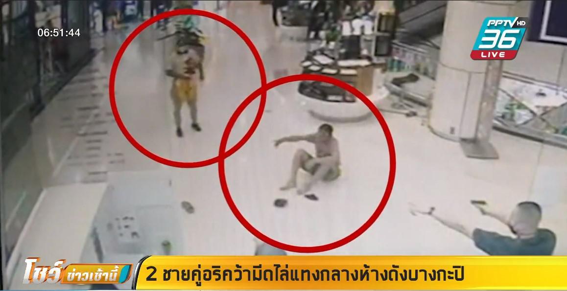 2 ชายคู่อริคว้ามีดไล่แทงกลางห้างดังบางกะปิ