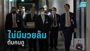 ฝ่ายค้าน ยื่นอภิปรายไม่ไว้วางใจ 10 รัฐมนตรี
