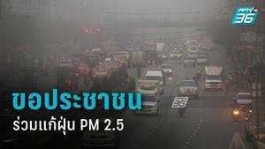 """""""ประยุทธ์"""" ยันแก้ฝุ่น PM 2.5 เป็นปัญหาระดับชาติ ขอปชช. ร่วมมือแก้ไข"""
