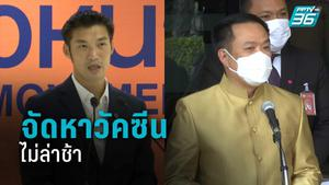 """""""อนุทิน"""" ตอบคำถาม """"ธนาธร"""" ปมจัดหาวัคซีนโควิด ยันไม่ล่าช้า คนไทยได้ฉีดทั่วถึง"""