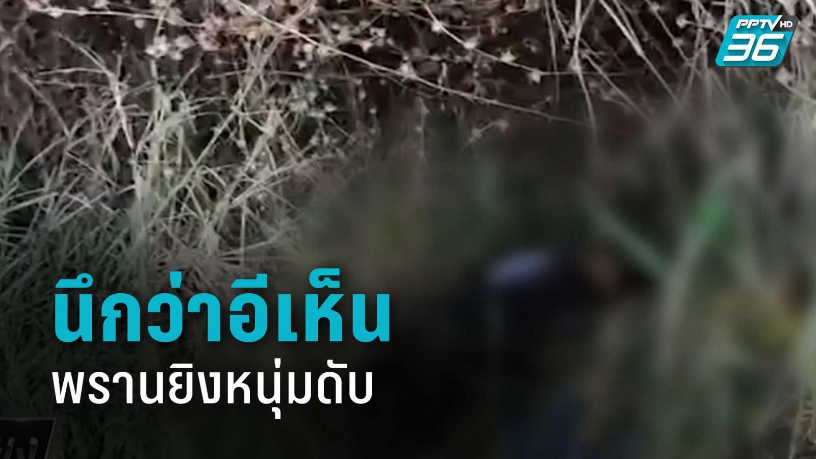 หนุ่มถูกยิงดับกลางป่าคนยิงอ้างนึกว่าอีเห็น