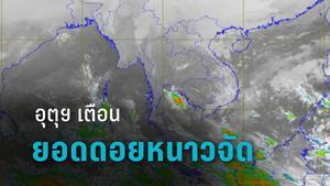 อุตุฯเตือนยอดดอยหนาวจัด – กทม.อุณหภูมิสูงขึ้น 1-2 องศาฯ