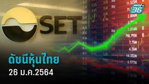 หุ้นไทยวันนี้  (26 ม.ค.) ปิดช่วงเเย็นนนี้ที่ระดับ 1,512.83 จุด เพิ่มขึ้น +11.21 จุด สวนทางตลาดเอเชีย