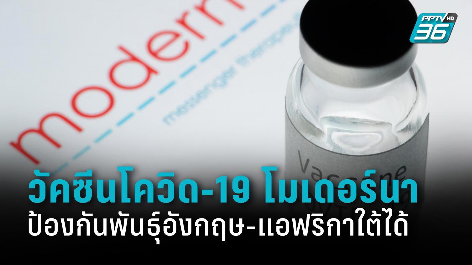 โมเดอร์นาเผย วัคซีนของตนป้องกันโควิด-19 สายพันธุ์อังกฤษและแอฟริกาใต้ได้