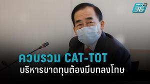 กมธ.ดีอีเอส ห่วง ควบรวม CAT-TOT องค์กรใหญ่เกินไป ชี้ บริหารขาดทุนต้องมีบทลงโทษ