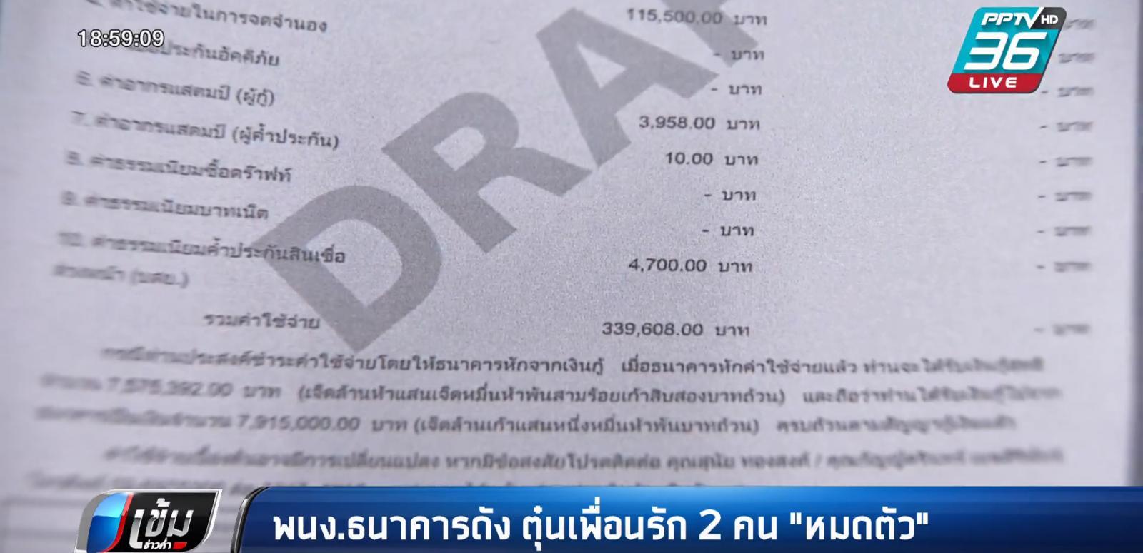 พนง.สินเชื่อแบงก์ดัง หลอก 2 เพื่อนรัก ชวนลงทุนปล่อยเงินกู้ SME สูญ 20 ล้าน