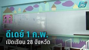 ดีเดย์ 1 ก.พ.นี้ เปิดเรียน 28 จังหวัด เว้นสมุทรสาคร
