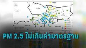 PM 2.5 ไม่เกินค่ามาตรฐานทุกพื้นที่