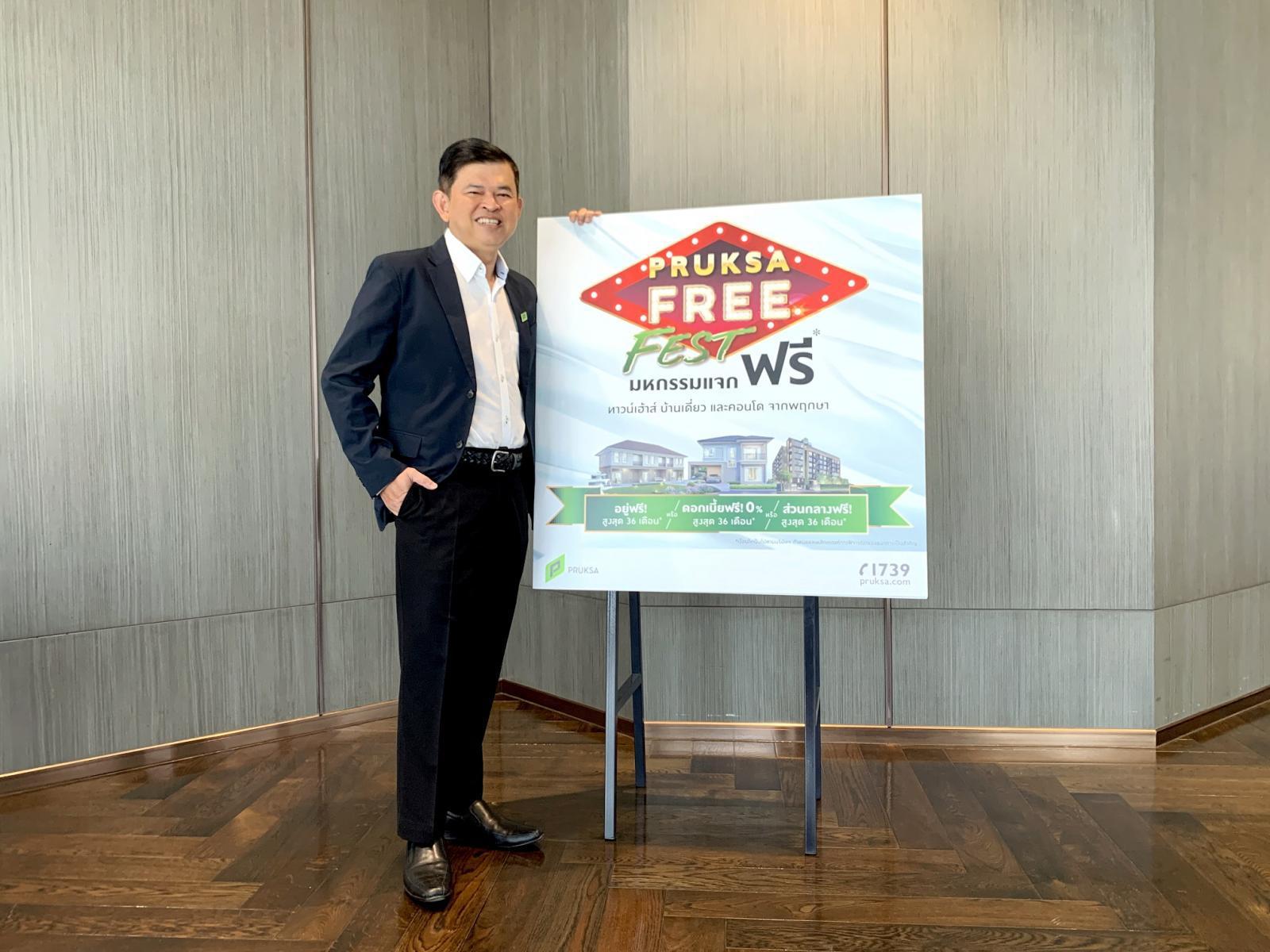 """""""PRUKSA FREE FEST มหกรรมแจกฟรี """" อยู่ฟรี ดอกเบี้ยฟรี ส่วนกลางฟรี สูงสุด 36 เดือน"""