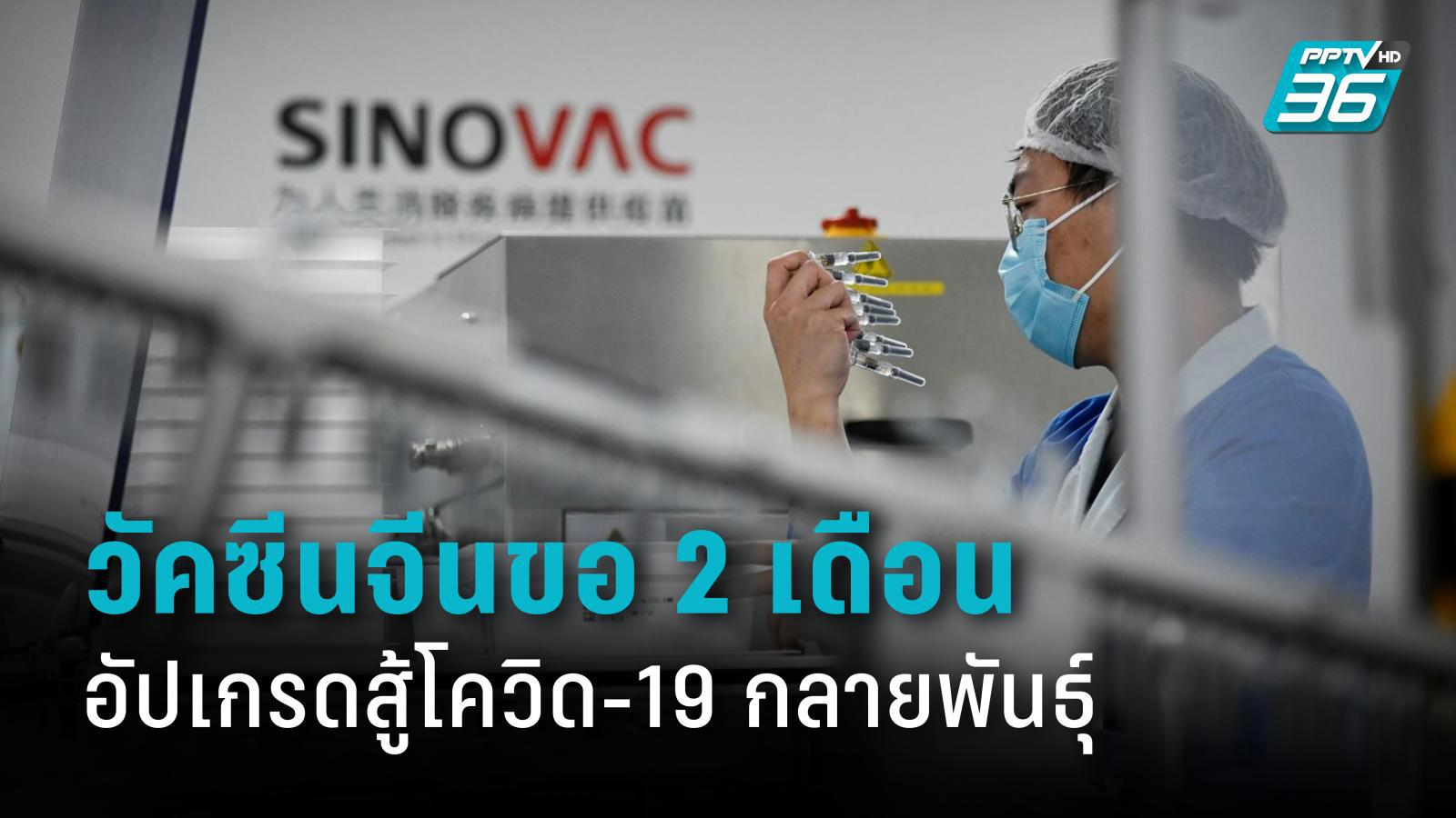 วัคซีนโควิด-19 จีนต้องใช้เวลา 2 เดือนในการอัปเกรดสู้เชื้อกลายพันธุ์