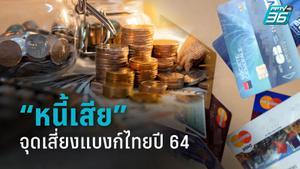 """""""หนี้เสีย"""" จุดเสี่ยงแบงก์ไทยปี 64 จากโควิด-19 ระลอกใหม่เศรษฐกิจยังไม่ฟื้นเต็มที่และมาตรการช่วยลูกหนี้"""