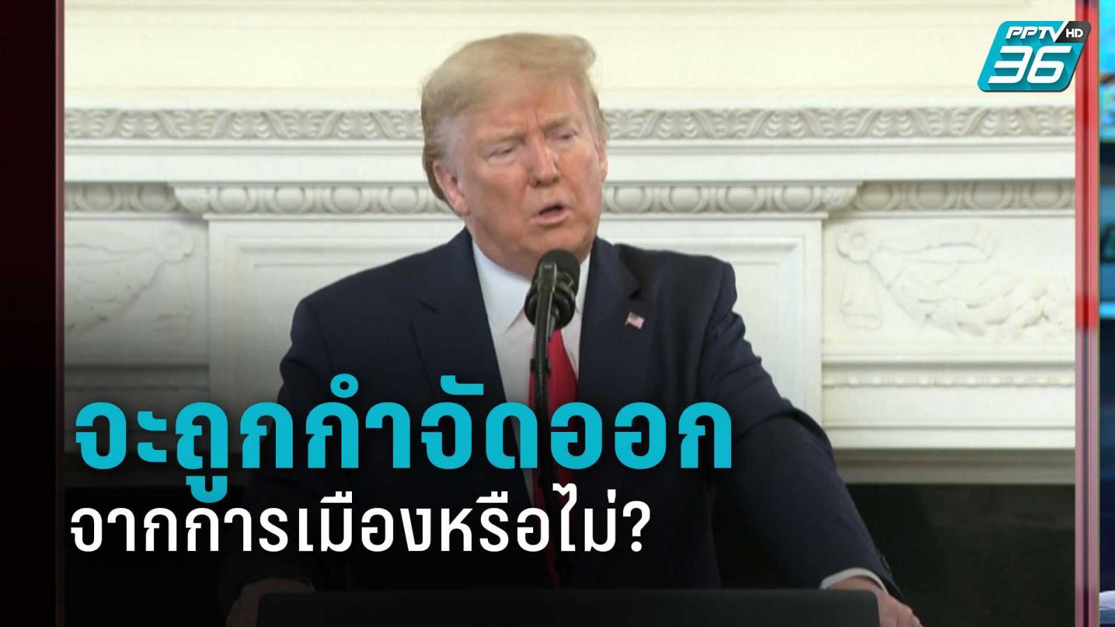 """""""ทรัมป์""""จะถูกกำจัดออกจากการเมืองสหรัฐฯ หรือไม่?"""
