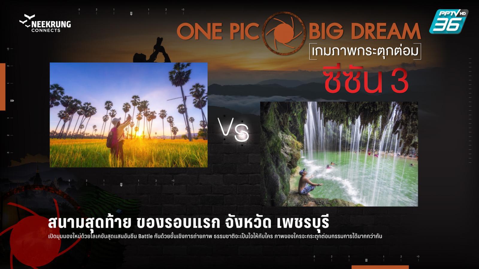 ภาพอันซีน จ.เพชรบุรี ที่ชนะใจกรรมการ | ONE PIC BIG DREAM เกมภาพกระตุกต่อม ซีซัน 3 EP.4
