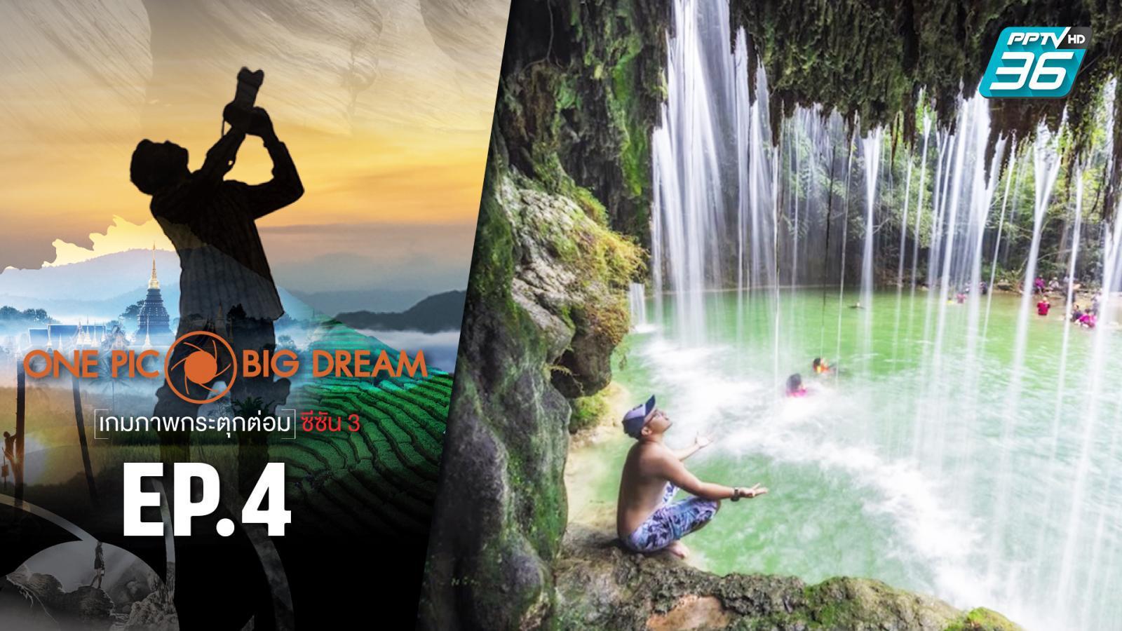 ONE PIC BIG DREAM เกมภาพกระตุกต่อม EP.4 ซีซัน 3 | 20 ม.ค. 64 | PPTV HD 36