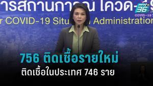 756 รายใหม่ ผู้ติดเชื้อโควิด-19 ติดเชื้อในประเทศ 746 ราย