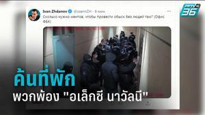 """ตำรวจรัสเซียบุกค้นที่พักพวกพ้อง """"อเล็กซี นาวัลนี"""""""