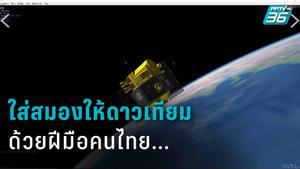 ใส่สมองให้ดาวเทียม ด้วยฝีมือคนไทย