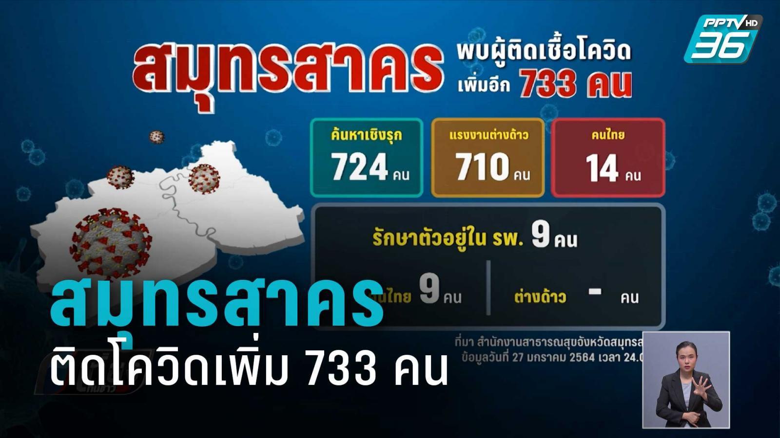 สมุทรสาครพบติดโควิดเพิ่ม 733 คน