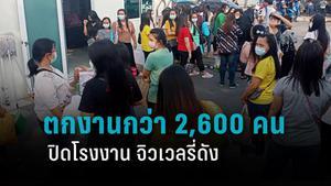 ปิดโรงงาน จิวเวลรี่ดัง คนตกงานกว่า 2,600 คน
