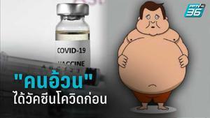 """""""คนอ้วน"""" มีสิทธิก่อน บอร์ดฯเคาะ ได้ฉีดวัคซีนโควิด ก่อนใคร ก.พ. เปิดลงทะเบียน"""