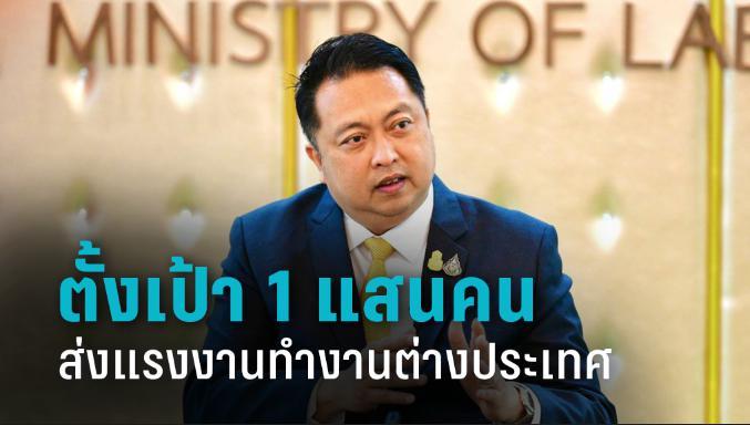 ก.แรงงาน ตั้งเป้าจัดส่งแรงงานไทยทำงานต่างประเทศ 1 แสนคน ในปี 64