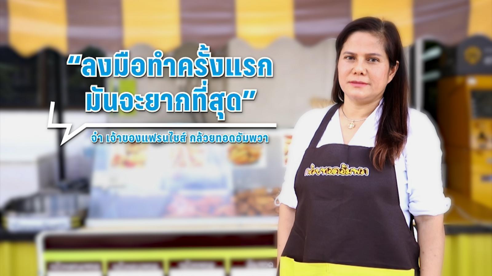 ธุรกิจคิดนอกกรอบ : กล้วยทอดอัมพวา