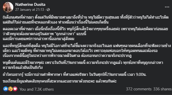 """ต้นสังกัด BNK48 ฟ้อง """"แนทเธอรีน"""" เรียกชดใช้กว่า 1.5 ล้านบาท"""