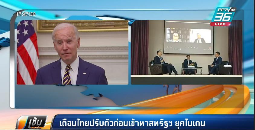 """นักวิชาการ เตือนไทยปรับตัว ก่อนเข้าหาสหรัฐฯ ยุค """"ไบเดน"""""""